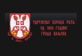 UBR 1990 Valjevo